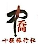 徐州中侨国际旅行社有限公司 最新采购和商业信息