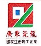 广东莞龙建设工程有限公司 最新采购和商业信息