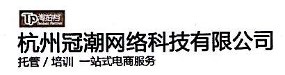 杭州冠潮网络科技有限公司 最新采购和商业信息