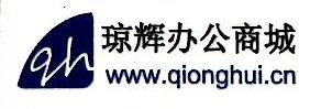 北京琼辉家具有限公司