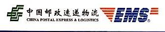 中国邮政速递物流股份有限公司广东省电商物流分公司
