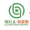 甘肃绿巨人新能源投资有限责任公司 最新采购和商业信息