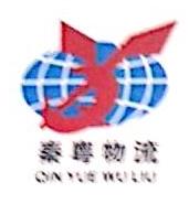 广东秦粤物流有限公司重庆分公司
