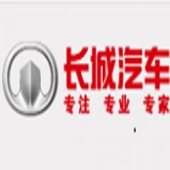 长城汽车股份有限公司 最新采购和商业信息