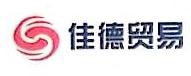 绍兴佳德进出口有限公司 最新采购和商业信息