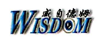 南京威自德姆科技发展有限公司