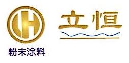 东莞市立恒装饰材料有限公司