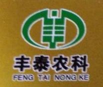 山东丰泰农业科技有限公司 最新采购和商业信息