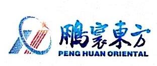 北京市鹏寰东方国际展览有限公司 最新采购和商业信息