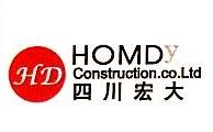 四川宏大建筑工程有限公司