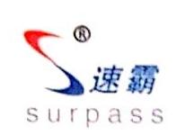 江苏速霸机械有限公司 最新采购和商业信息