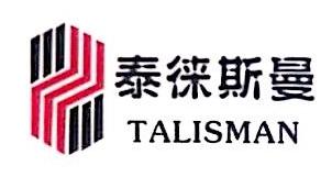 九江泰徕斯曼家居有限公司 最新采购和商业信息