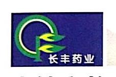 丰镇市长丰药业有限公司 最新采购和商业信息