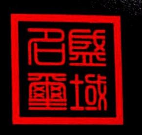 沈阳盛域名玺广告有限公司 最新采购和商业信息