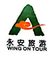 沈阳永安之旅国际旅行社有限责任公司 最新采购和商业信息