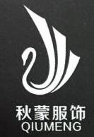 嘉兴秋蒙服饰有限公司 最新采购和商业信息