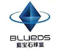 深圳市蓝宝石球显科技有限公司