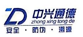 北京中兴通德网络科技有限公司 最新采购和商业信息