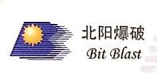 北京理工北阳爆破工程技术有限责任公司 最新采购和商业信息