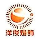 中山市洋俊灯饰有限公司 最新采购和商业信息