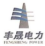 云南丰晟电力有限公司 最新采购和商业信息
