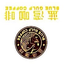 杭州银盘咖啡有限公司