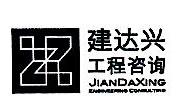 北京建达兴工程咨询有限公司 最新采购和商业信息