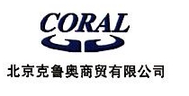 北京克鲁奥商贸有限公司 最新采购和商业信息