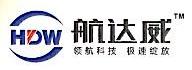 深圳市航达威电子科技有限公司 最新采购和商业信息