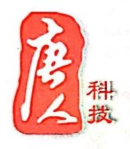厦门唐人科技股份有限公司 最新采购和商业信息