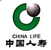 中国人寿保险股份有限公司玉溪分公司