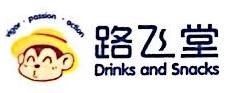 上海路飞餐饮管理有限公司