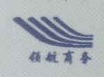 泉州领航商务有限公司 最新采购和商业信息