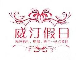 深圳市威汀假日策划有限责任公司 最新采购和商业信息