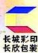 惠州市长城彩印包装有限公司 最新采购和商业信息