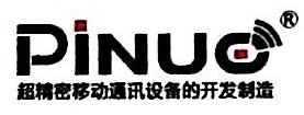 深圳市品优移动通讯设备有限公司 最新采购和商业信息