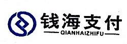 深圳钱海商务有限公司