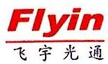 深圳飞宇光通技术有限公司 最新采购和商业信息