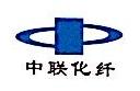 杭州中联化纤有限公司