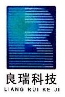 杭州良瑞科技有限公司