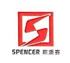 青岛斯潘赛机械有限公司 最新采购和商业信息