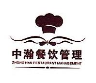 深圳市中瀚餐饮管理有限公司 最新采购和商业信息