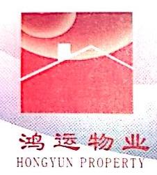 深圳市鸿运物业管理有限公司 最新采购和商业信息