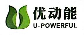优动能科技(深圳)有限公司 最新采购和商业信息