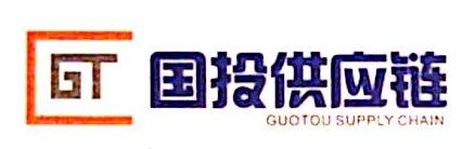 深圳国投供应链管理有限公司 最新采购和商业信息