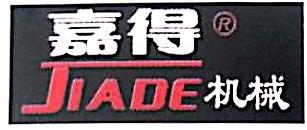 濮阳市嘉得机械设备有限公司