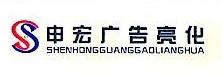 温州申宏广告装潢有限公司