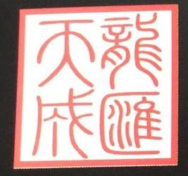 龙汇天成(北京)影视文化传媒股份有限公司 最新采购和商业信息