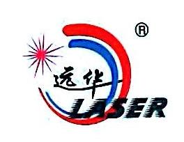 杭州远华激光设备制造有限公司 最新采购和商业信息
