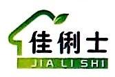广州市佳俐士化工有限公司
